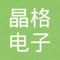深圳市晶格电子有限公司