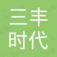来凤县三丰时代农业有限公司