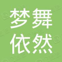 北京梦舞依然文化传播有限公司