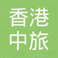 香港中旅(集团)有限公司北京办事处