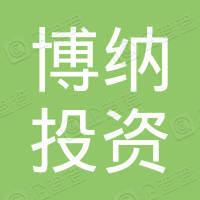 天长博纳投资管理中心(有限合伙)