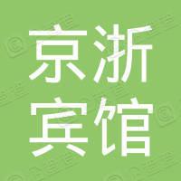北京市京浙宾馆有限责任公司