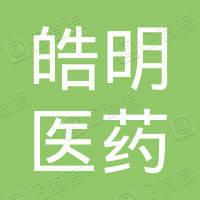 苏州皓明医药科技合伙企业(有限合伙)