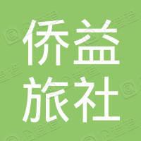 北京市东城侨益旅社