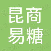 深圳市昆商易糖供应链有限公司