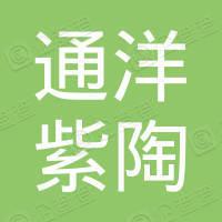 乡宁县通洋紫陶工艺有限公司