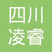 四川凌睿電力建設有限公司資陽分公司