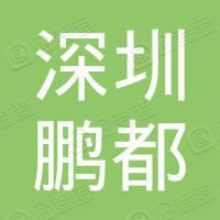 深圳市鹏都物业管理有限公司