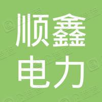河北顺鑫电力器材制造有限公司