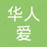 广州华人爱燕窝有限公司