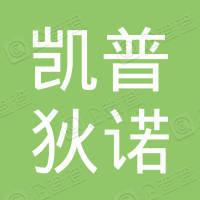 上海凯普狄诺实业有限公司