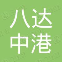 深圳市八达中港租车有限公司