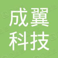 上海成翼科技发展中心(有限合伙)