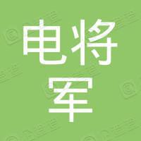 湖南电将军新能源有限公司