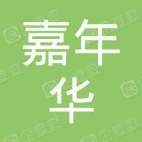 大同市开发区嘉年华科技有限责任公司