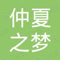 北京仲夏之梦商贸有限公司