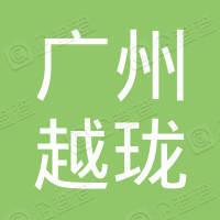 广州市越珑金属粉末有限公司