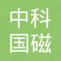 山西中科国磁新材料有限公司