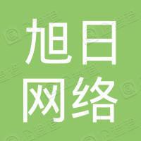盐城旭日网络科技有限公司