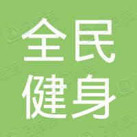 南京全民健身中心有限公司