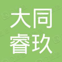 大同市睿玖汽车贸易有限公司