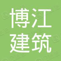 陕西博江建筑劳务有限责任公司