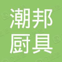 浙江潮邦厨具电器有限公司