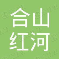 广西合山红河酒店有限公司