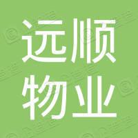 武汉远顺物业管理有限公司