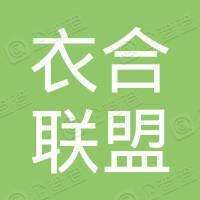 广东衣合联盟集团股份有限公司