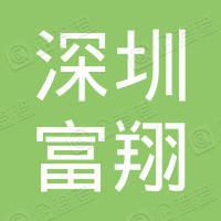 深圳市富翔电子商务有限公司