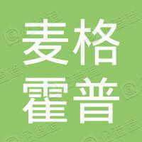 深圳麦格霍普设计顾问有限公司