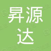 宁夏昇源达节能科技有限公司