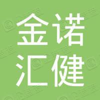 达孜县金诺汇健投资管理合伙企业(有限合伙)
