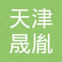 天津港保税区晟胤生物化工有限公司