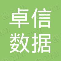 北京卓信智恒数据科技股份有限公司