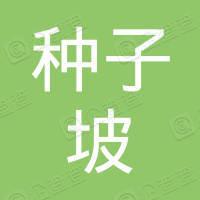 寿阳县种子坡煤矿