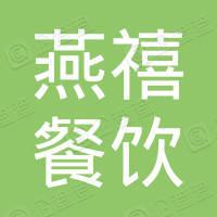 上海燕禧餐饮管理有限公司昆明第二分公司