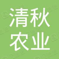 沁源县清秋农业发展有限公司