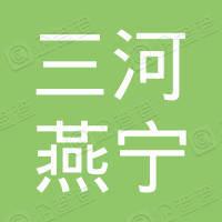 核工业三河燕宁公司北京月坛招待所