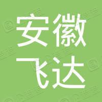 安徽飞达电气科技有限公司