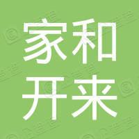 北京家和开来家具有限责任公司
