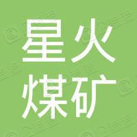 神木县星火煤矿