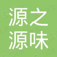 苏州源之源味生物科技有限公司