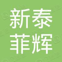 上海菲辉企业管理咨询工作室