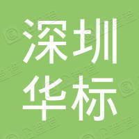 深圳华标品牌策划有限公司