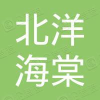 天津北洋海棠创业投资管理有限公司