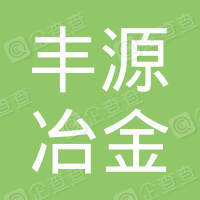 永登县丰源冶金有限公司
