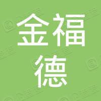 北京前门金福德烤鸭店有限公司珠市口酒店