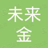 青岛未来金产业投资基金合伙企业(有限合伙)